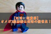 【妊活に超重要】 オメガ3脂肪酸は妊活の救世主!