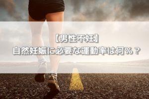 【男性不妊】自然妊娠に必要な運動率は何%?